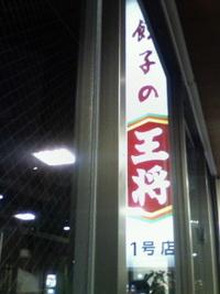 餃子の王将、1号店、四条大宮。 2010/05/12 07:27:38