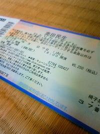 奥田民生ライブ、ひとりカンタビレ。 2010/05/14 22:11:18