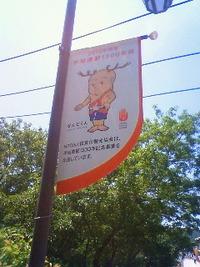 奈良県、せんとくんプッシュ具合が半端ない。 2010/06/06 12:41:55