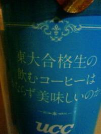 東大合格生の飲むコーヒーはかならず美味しいのか? 2010/06/12 20:39:21