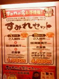 彩都温泉・すみれの湯。 2010/06/16 07:53:27