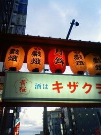 祇園祭がはじまり。 2010/07/09 22:03:58