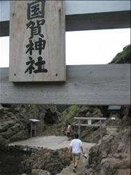 【海士町】国賀神社。