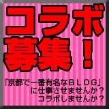 『京都で一番有名なBLOG』とコラボしませんか!?