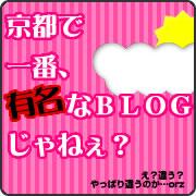 『京都で一番有名なBLOG』