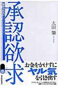「承認欲求」 太田肇