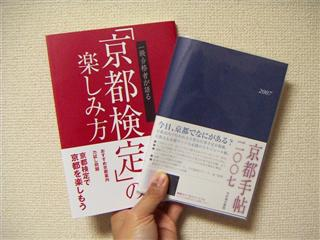 京都手帖2007