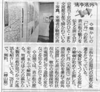京都新聞にも紹介されました 2014/12/25 22:26:18