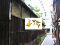 まいまい京都 仁丹新コース 2014/10/11 08:20:02