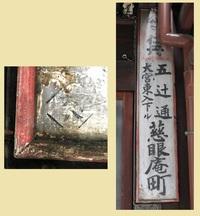 永遠のテーマ 木製仁丹 謎の記号