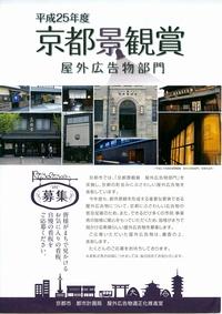 京都仁丹樂會 京都景観賞 特別表彰に 2014/02/22 22:52:48