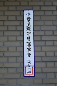 京都仁丹物語 シリーズ第一弾終了