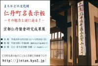 京都仁丹樂會 研究成果展 開催 2014/11/23 21:07:52