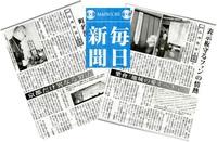 毎日新聞 『京都仁丹物語』再開