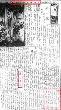 木製仁丹設置時期の裏付け発見 2/2