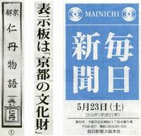 『京都 仁丹物語』 連載開始!
