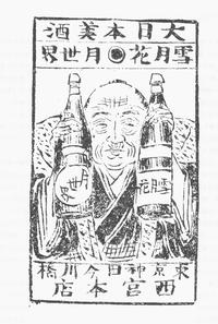 仁丹と文学散歩 ~その14 木村 荘八 ~
