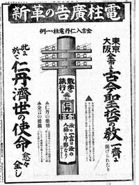 明治期の新聞にみる仁丹広告(7)