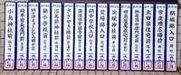 鞆の浦に仁丹町名表示板設置される! 2014/02/11 14:27:04