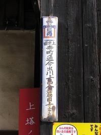 毎日新聞 京都仁丹物語 5