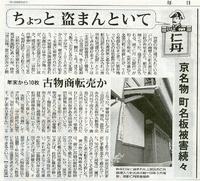 盗難報道のまとめ 2015/03/01 12:14:50