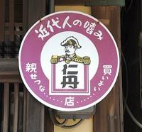 鞆の浦に仁丹町名表示板設置 2013/12/30 12:03:44