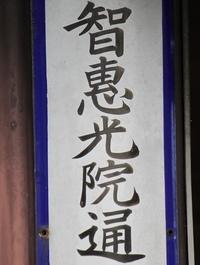 智恵光院通(2/4) ~仁丹町名表示板に見る近代史~ 2014/02/15 07:30:46