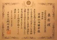 京都仁丹樂會 京都景観賞で「特別表彰」される 2014/03/16 22:15:04
