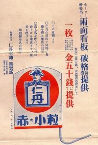 仁丹と文学散歩 ~その2 水上 勉~ 2015/06/20 09:38:05