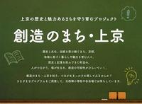 「創造のまち・上京」で仁丹樂會も講演・展示を行います!