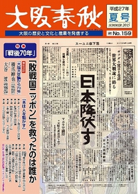 仁丹樂會の活動紹介が『大阪春秋』に掲載!