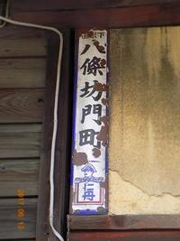 JRから仁丹町名表示板を見る