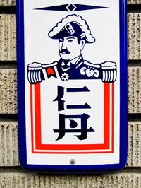 京都仁丹樂會とは