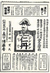 明治期の新聞にみる仁丹広告(1)