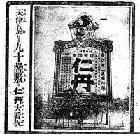 明治期の新聞にみる仁丹広告(4)