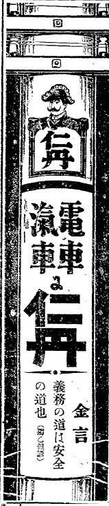 明治期の新聞にみる仁丹広告(2)