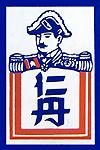 京都仁丹樂會