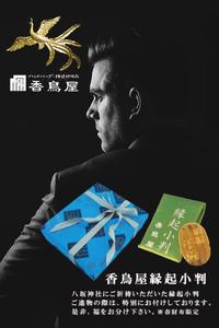 開く   名古屋栄三越店