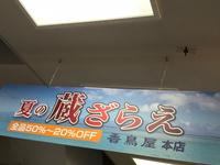【珍しいお客様 ご来店】祇園本店