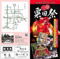 粟田祭2017・もう間近です。