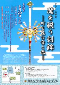 シアター上映会「魔を祓う剣鉾―町を包む音と光―」開催