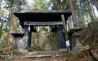 愛宕山表参道の黒門