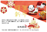 謹賀新年:桔梗商店