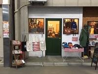 三条大宮公園前店:営業終了のお知らせ