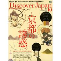 """メディア掲載""""Discover Japan"""""""