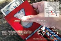 [イベント]Monthly Shoe Scape 2017年4月