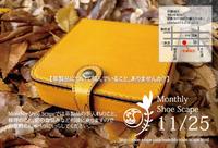[イベント] Monthly Shoe Scape
