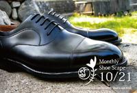 [イベント] Monthly Shoe Scape 2017/10