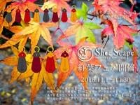 Shoe Scape 紅葉フェア