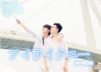 最新!高視聴率台湾ドラマ「アイ・ライク・ユー シーズン2」DVD 完全版